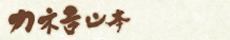 近江牛の通販 カネ吉山本