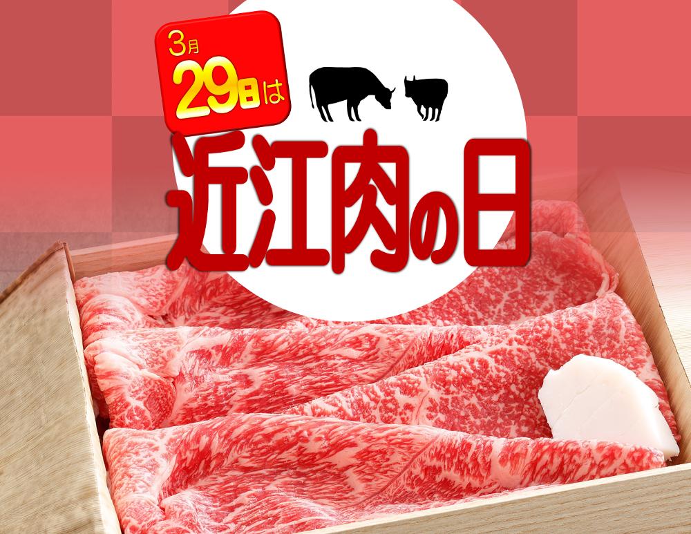 近江肉の日