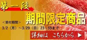 近江肉の日セール第一弾