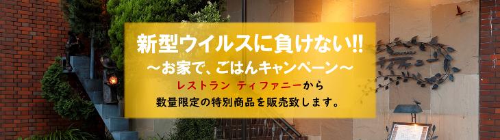 【新型ウイルス負けない!】キャンペーン