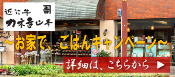 お家で、ごはんキャンペーン-カネ吉山本